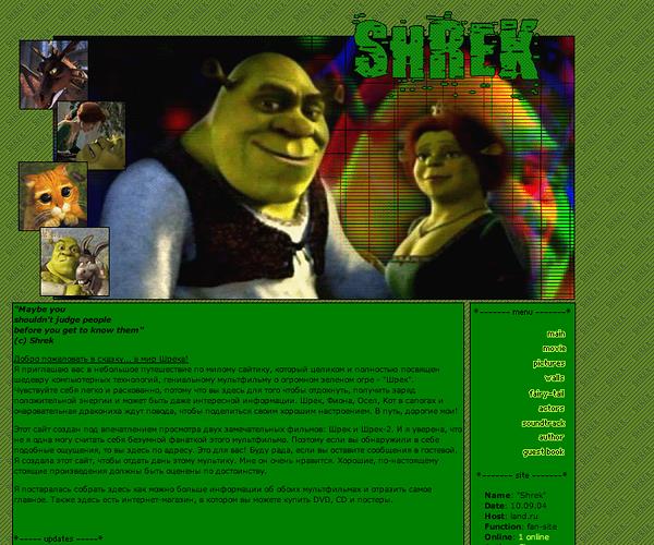 Shrek by fionaadam