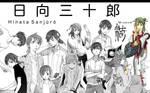 Hinata Sanjuro