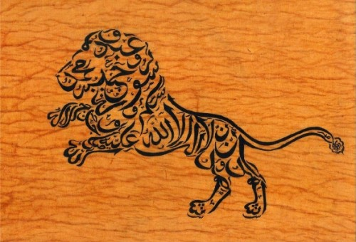 Lion Arabic Calligraphy By Samarqandi On Deviantart