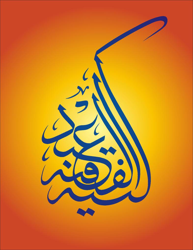 Arabic Logo 'Abdul Faqih' by viqh