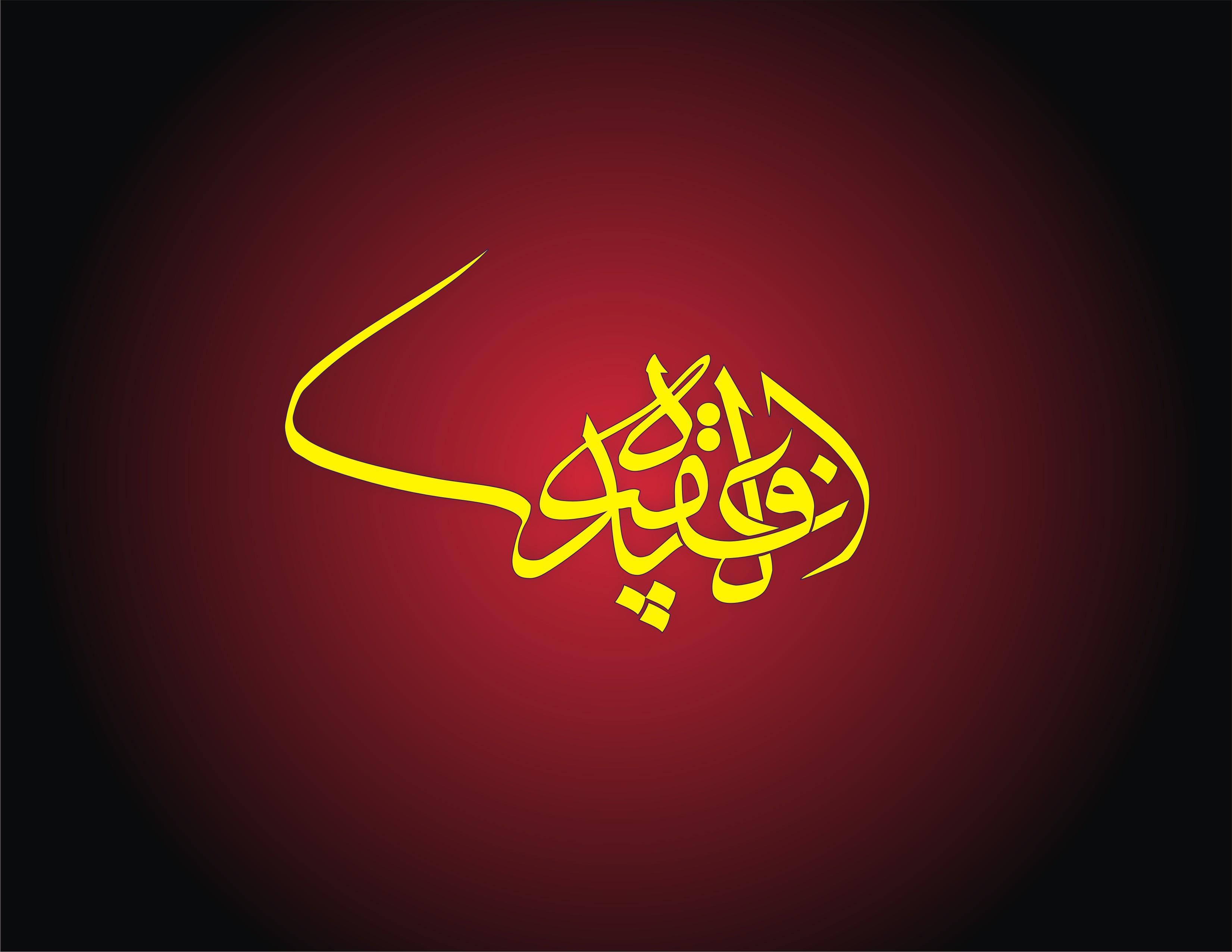 Arabic Logo 'Abdul Faqih' 2 by viqh