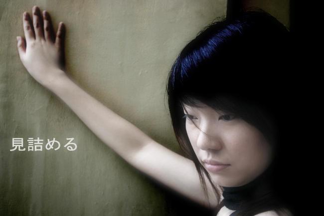 mitsumeru by fendra