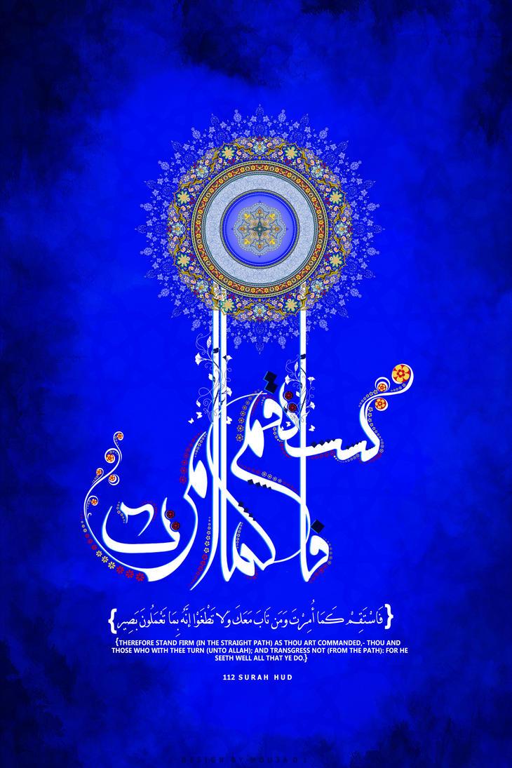 SURAH HUD AYA 112 by Mou3ad1-Art