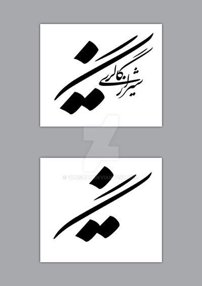 Shiraz Gallery by vahshat
