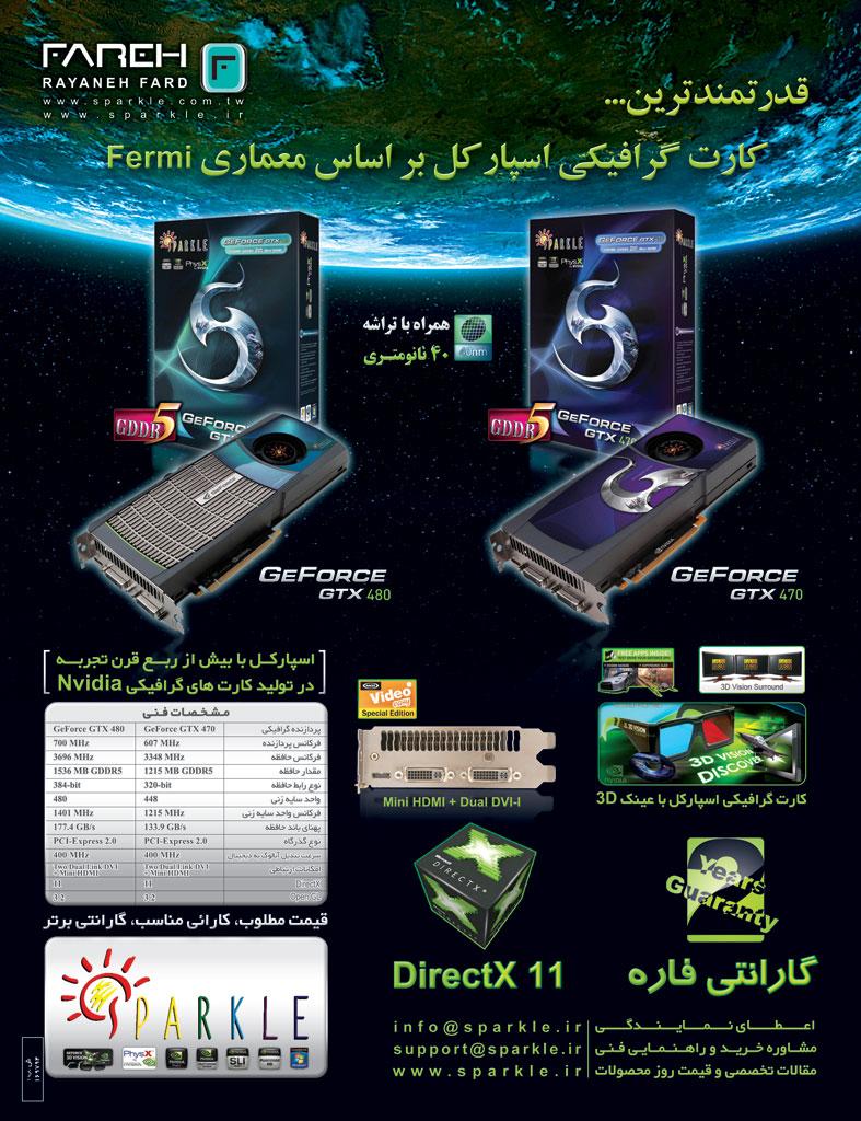 Fareh Rayaneh by vahshat