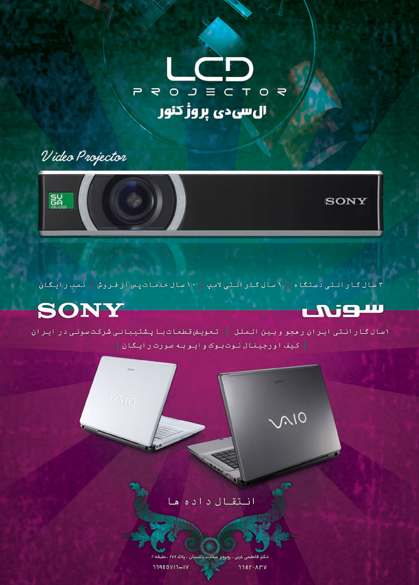 Sony by vahshat