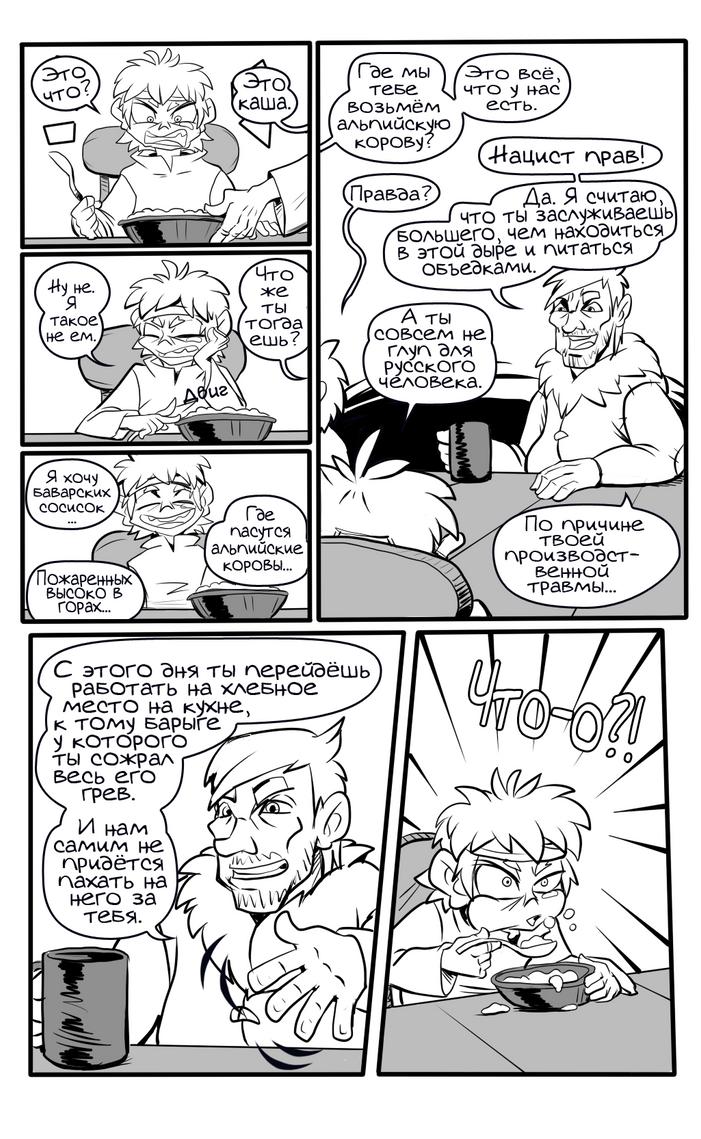Siblag pg 29 by Argeshka