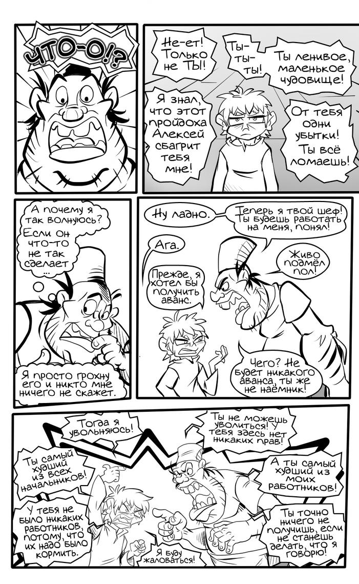 Siblag pg 30 by Argeshka