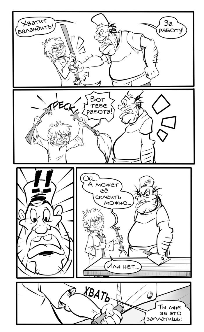 Siblag pg 31 by Argeshka