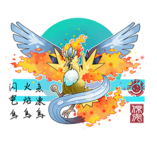 Pokemon Fusion Drawing : Legendary Birds by Jieh-An