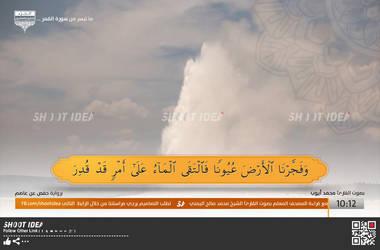 Part Of Surah Al-Qamar Full HD by ShootIdea