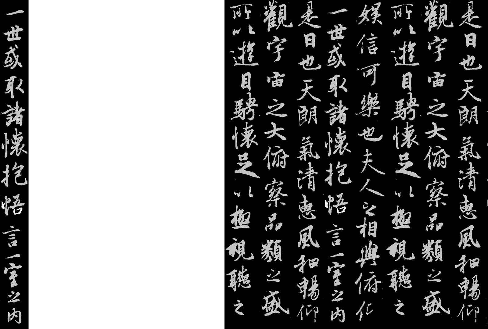 Chinese Calligraphy Background By Blackzet