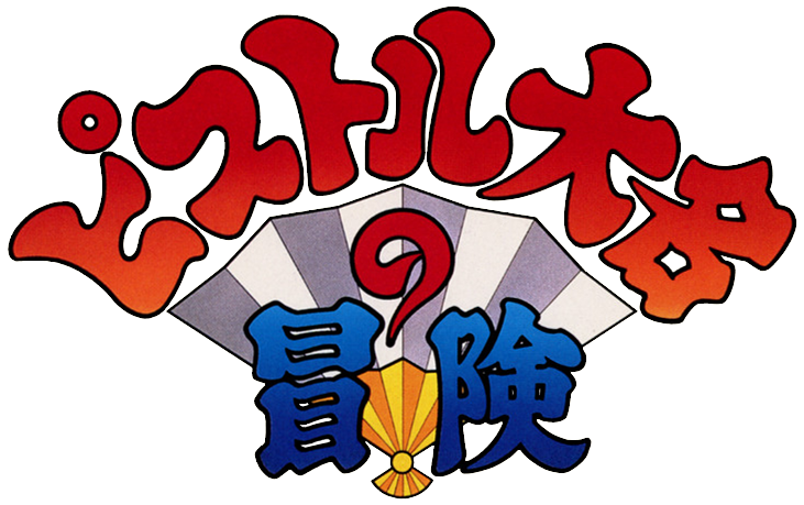Pistol Daimyo no Boken logo (Japan)