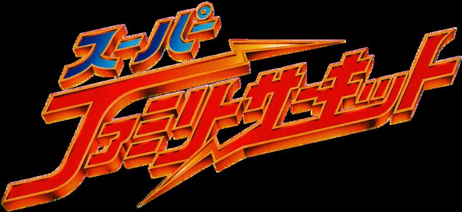 Super Family Circuit logo (Japan) by RingoStarr39 on DeviantArt