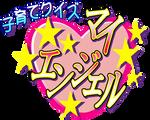 Kosodate Quiz: My Angel logo (Japan) by RingoStarr39