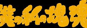 Boku no Watashi no Katamari Damacy logo (Japan)
