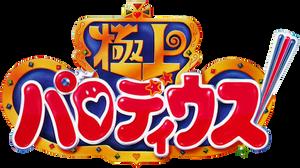 Gokujo Parodius logo (Japan)