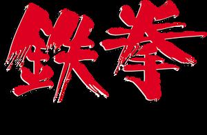 Tekken logo by RingoStarr39