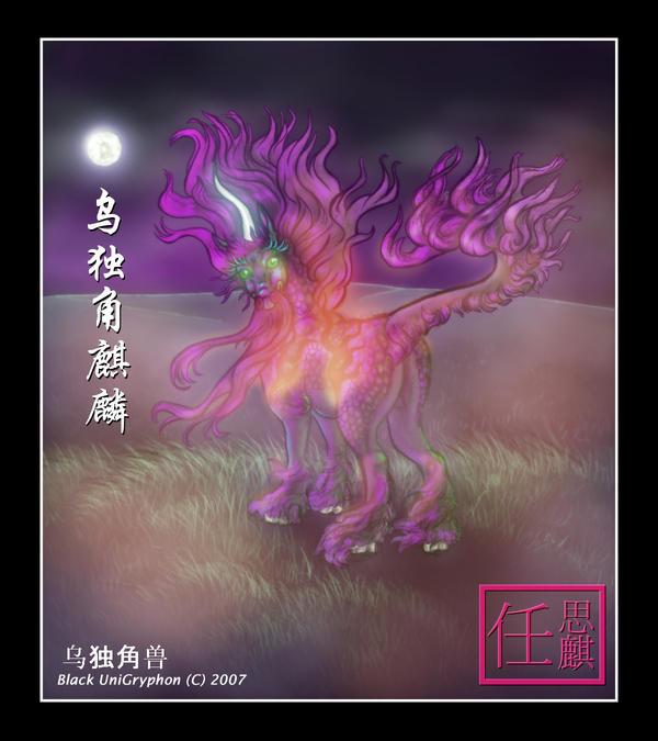 Eyewitness: Wu Dujiao Qilin B by BlackUniGryphon
