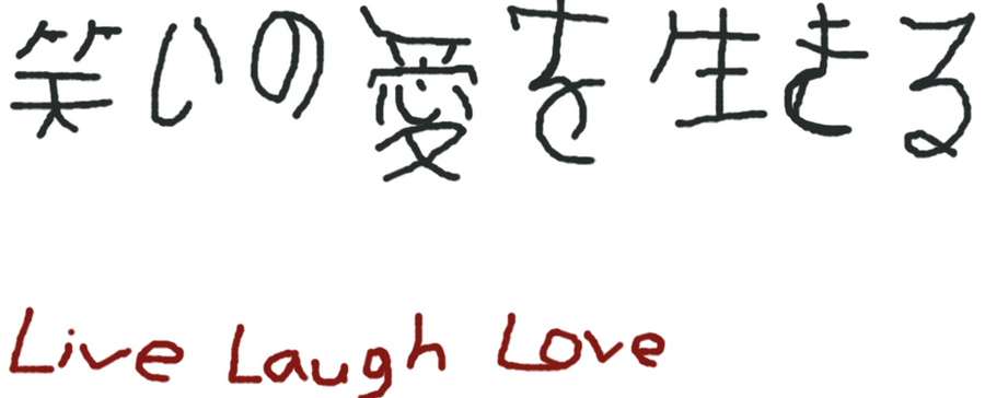 Live Laugh Love In Japanese