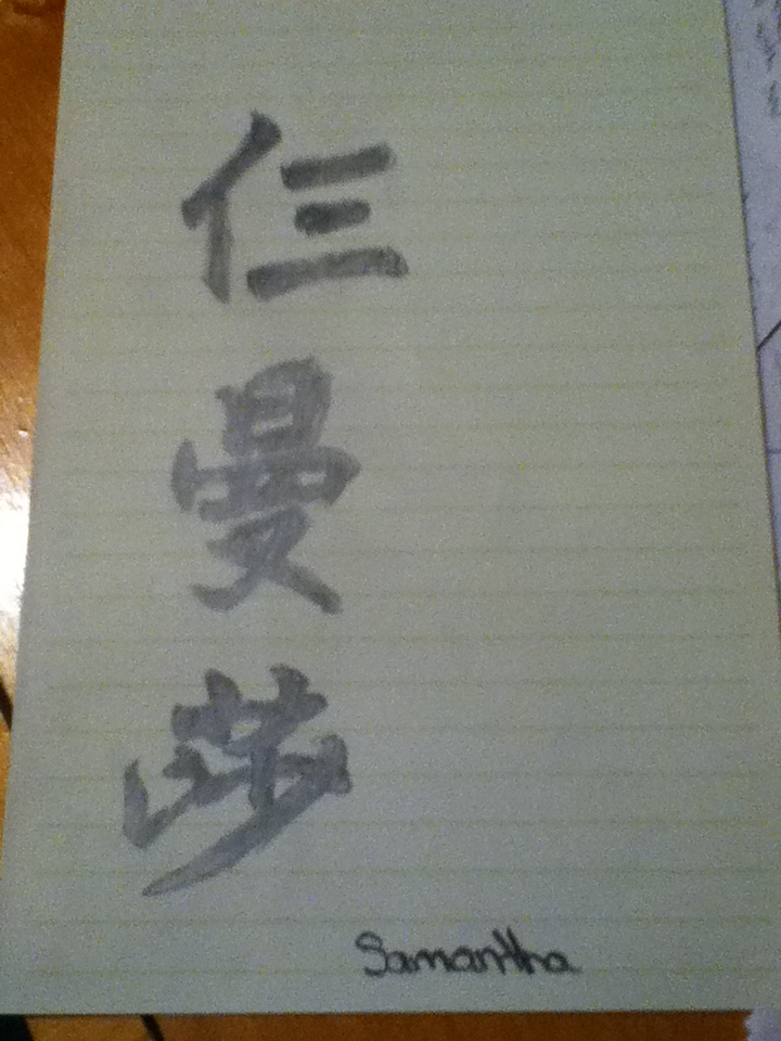 My Name in Japanese by Bloodonmyhands25