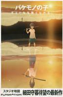 Kyuta | Bakemono no Ko [Poster] by PlushGiant