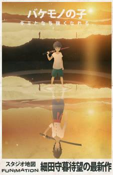 Kyuta | Bakemono no Ko [Poster]