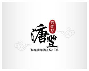 Tang Feng Bak Kut Teh Logo by iamcadence
