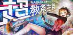 Shine Shine Game by NaBaBa