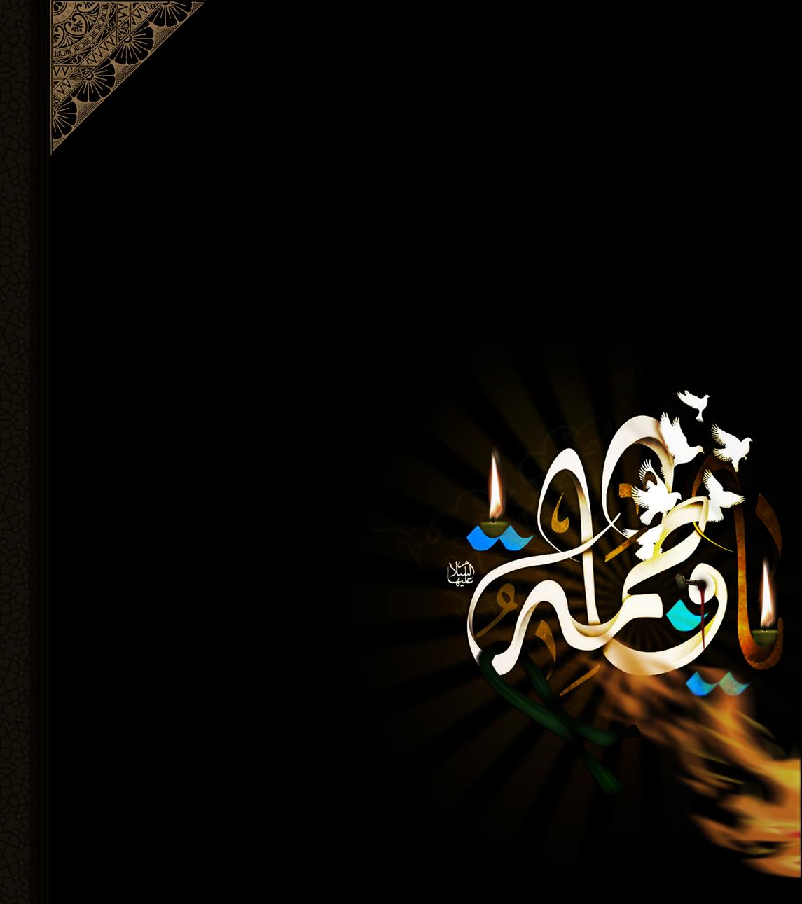 Ya Fatima Zahra By Umjawad On Deviantart