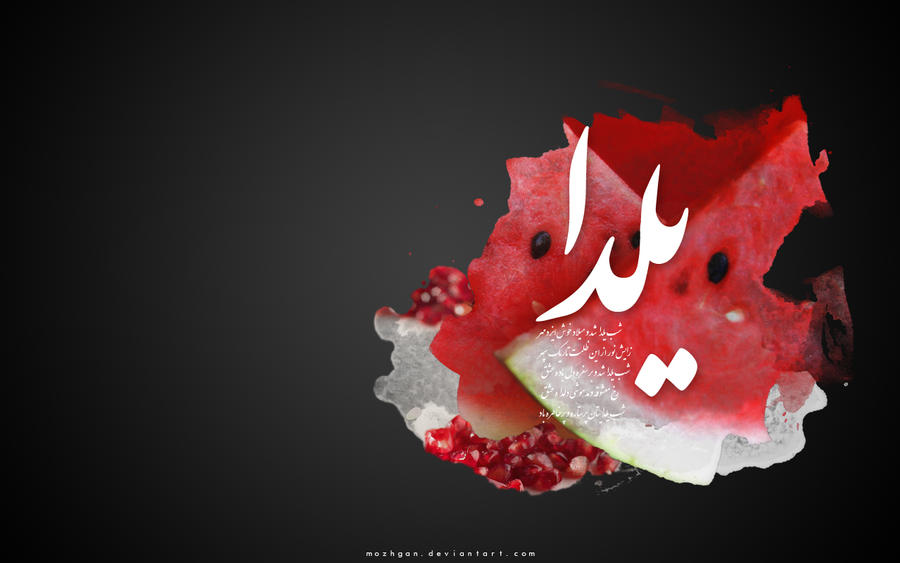 http://img12.deviantart.net/0fc3/i/2010/355/a/7/yalda_night_by_mozhgan-d35bt1y.jpg
