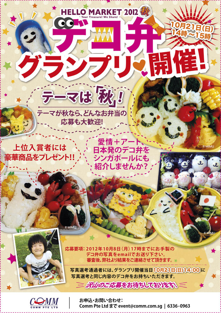 Bento Competition Poster (Deco Ben) by dawnakatsuki