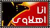 club Al Ahly by el-general