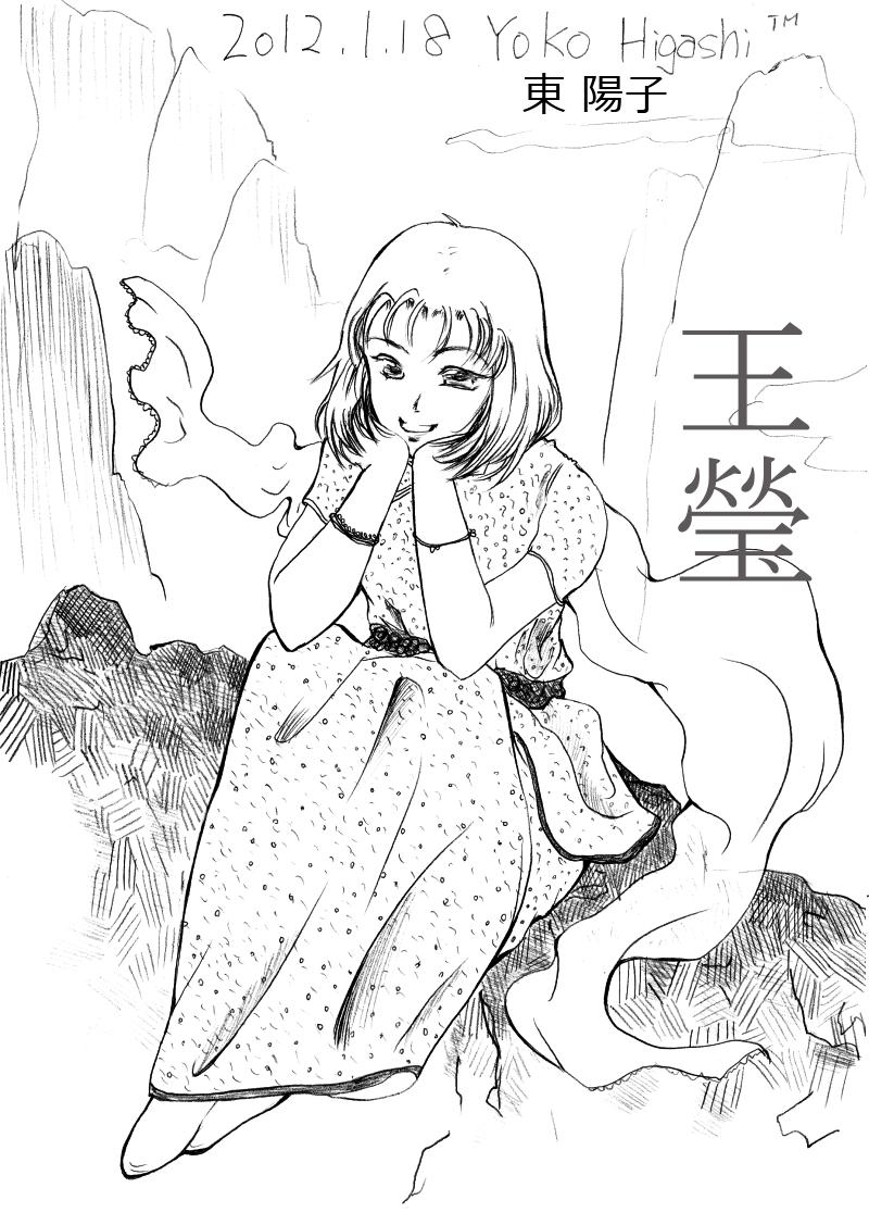Yoko Higashi : Wang_Ying 3 by Yoko-Higashi