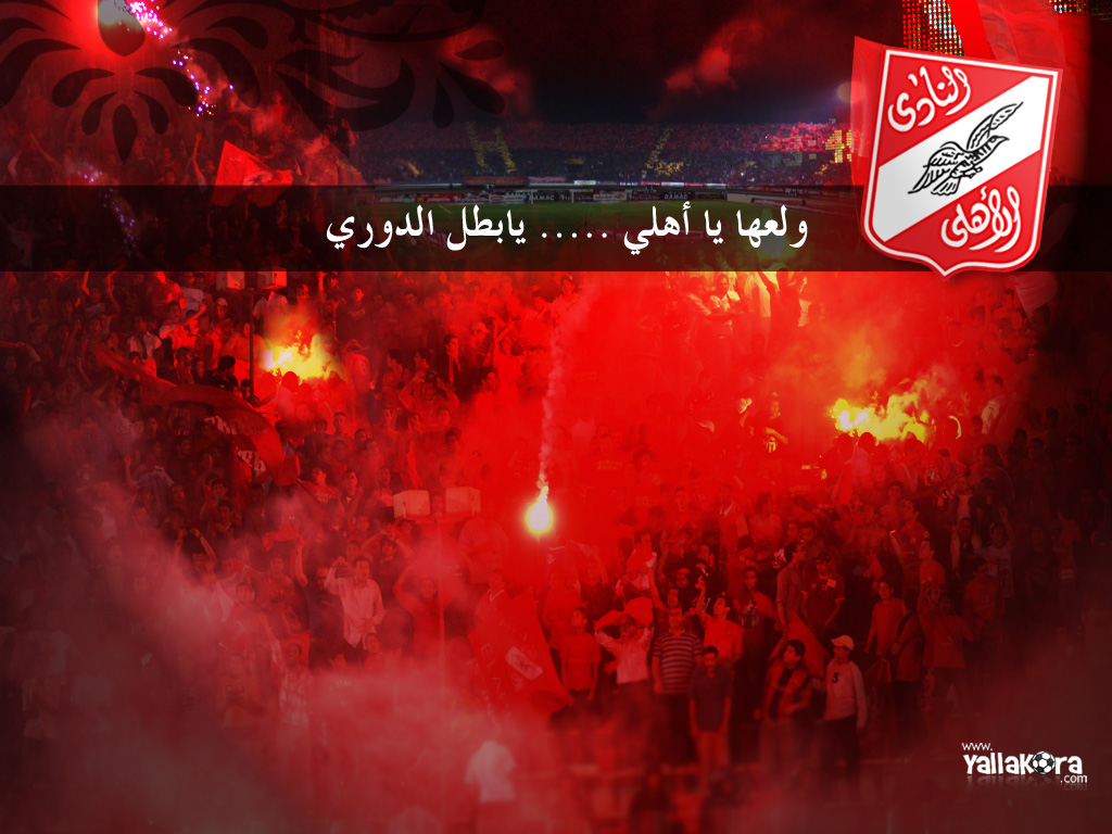 ahlawy ala toll by amrtalaat