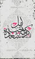 Hope - Arabic Typography