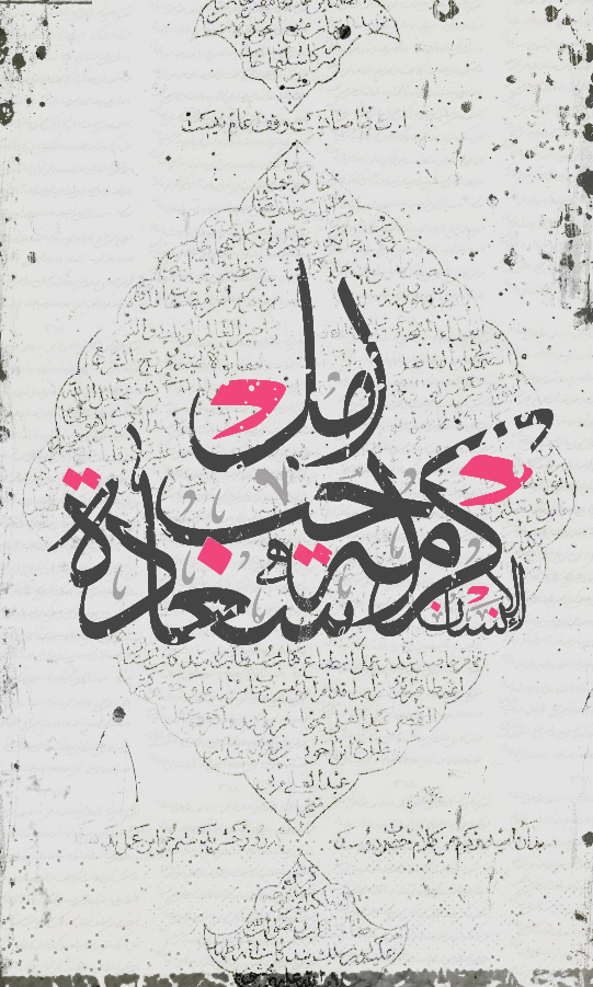 Hope - Arabic Typography by t4m3r