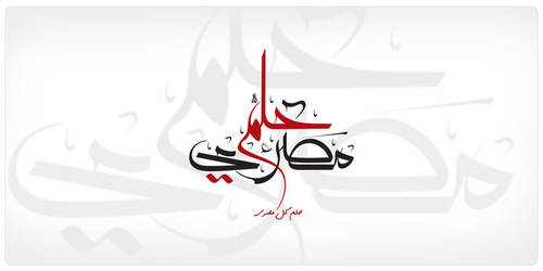 Helm Masry Logo