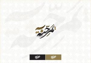 Tamr Henna Logo