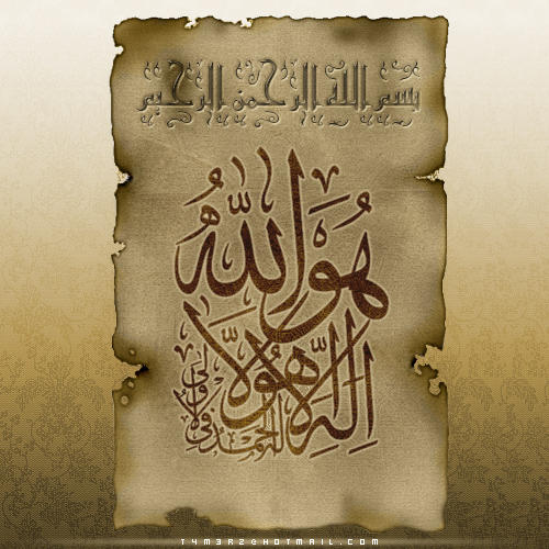Islamic Art - 1 by t4m3r