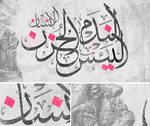Al-insan:e: