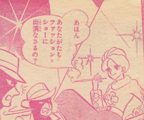 Fancy Honey Page 1 by Honey-Kisaragi1973