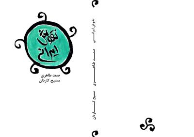 nughush irani by golara