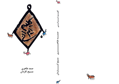Gelime irani by golara