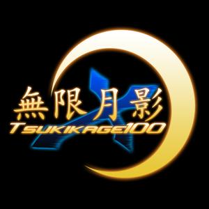 Tsukikage100's Profile Picture