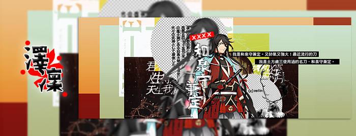 Izuminokami Kanesada  BY design