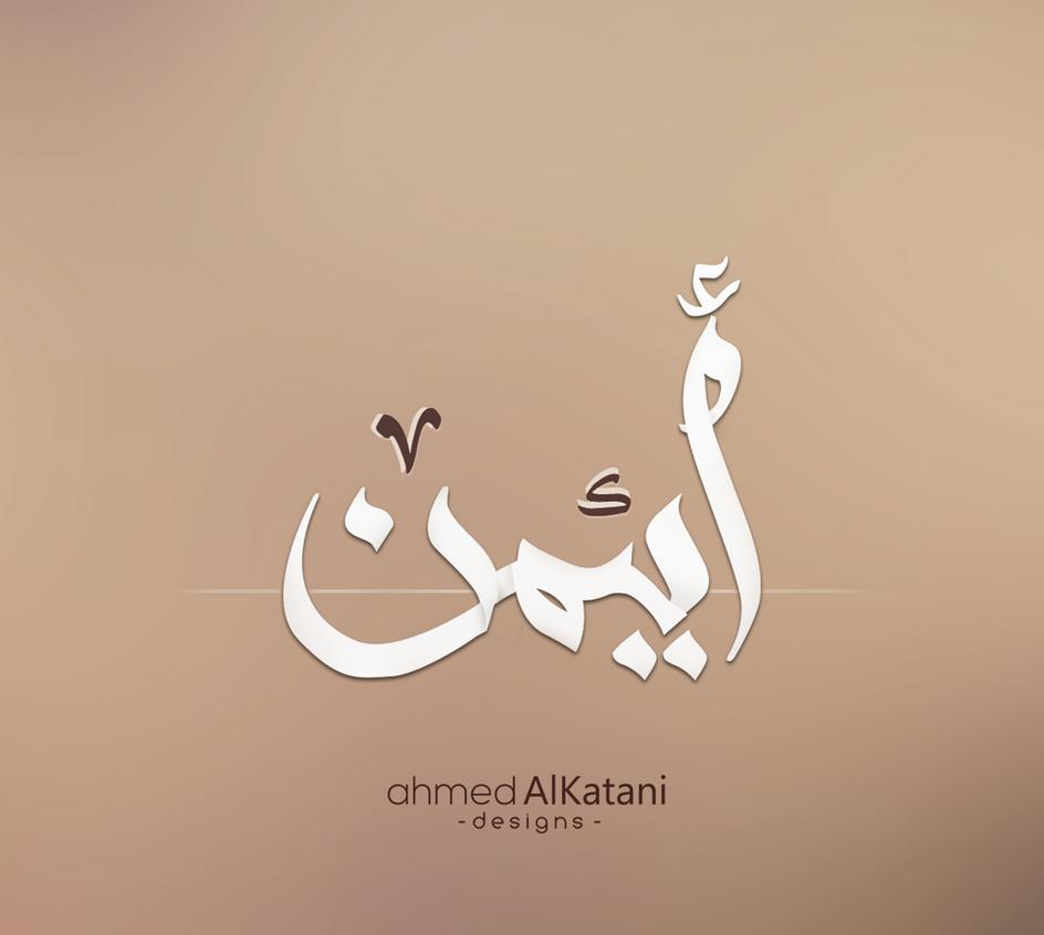 Great Wallpaper Name Arabic - name_of_ayman_by_ahmed_alkatani-d8wcrk4  Snapshot_562787.png