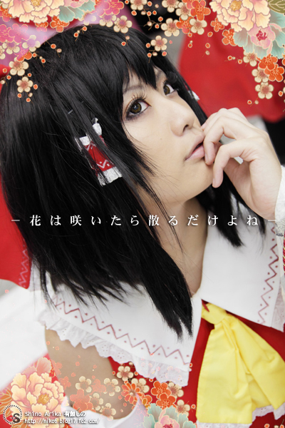 Reimu Hakurei 3 by Shino-Arika
