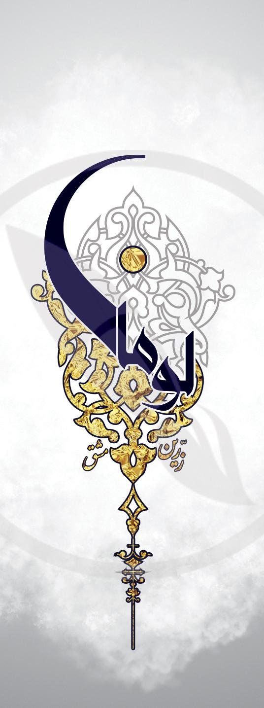 003 by malekzadeh