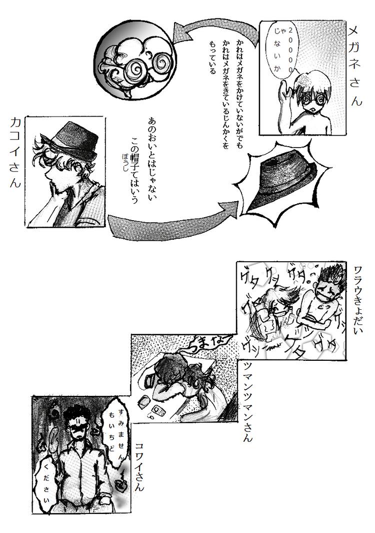 FI: Page 3 by Izzi1313